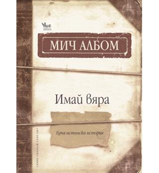 have a little faith mitch albom pdf