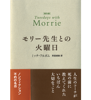 tuesday with morrie book summary Tuesdays with morrie chapter 1 summary brief summary of chapter 1 in tuesdays with morrie book.